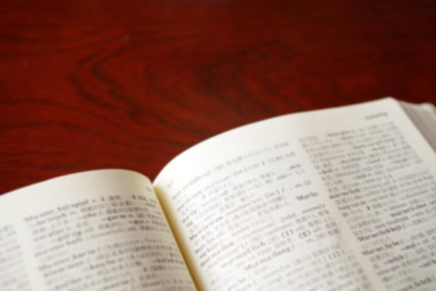 辞書イメージ